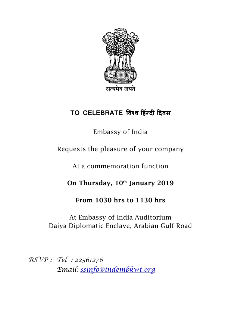 Vishva-Hindi-Divas-2019 Indian Embassy of Kuwait