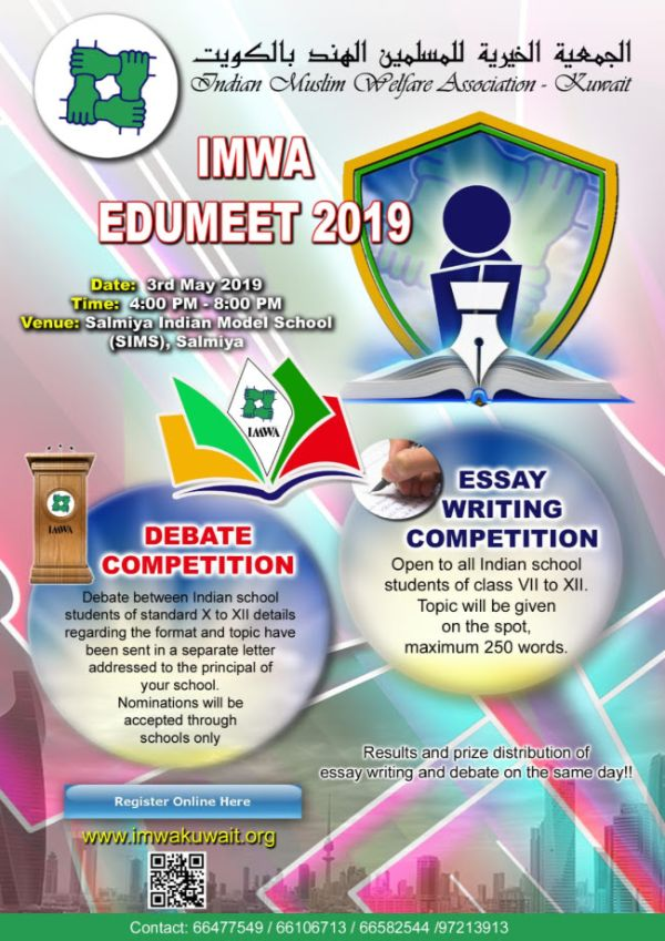 OPEN ESSAY WRITING COMPETITION FOR STUDENTS OF CLASS VII - XII